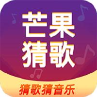 芒果猜歌app