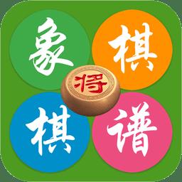 象棋棋谱app最新版