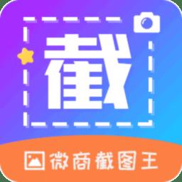 微商截图帝app