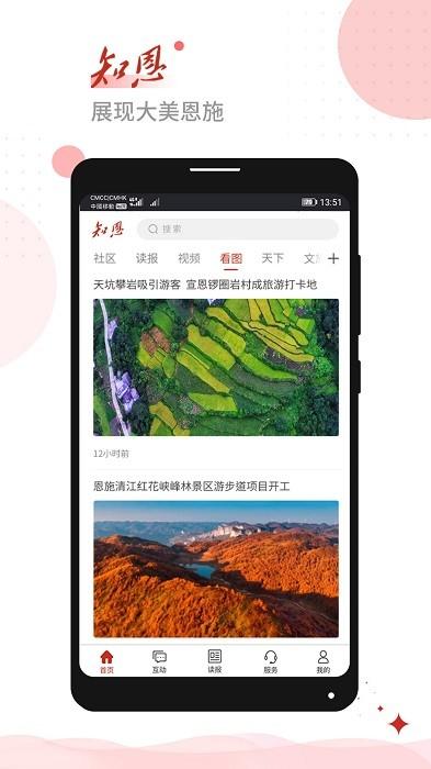 恩施日报知恩app最新版
