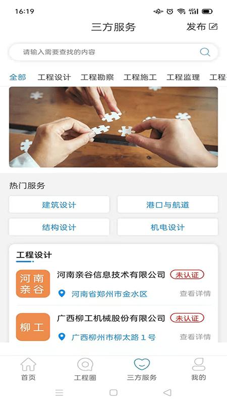 匠工网app