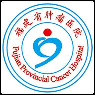 福建省肿瘤医院官方版