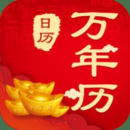 中华农历黄历app