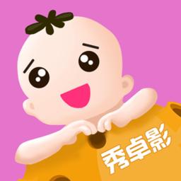 秀卓影app