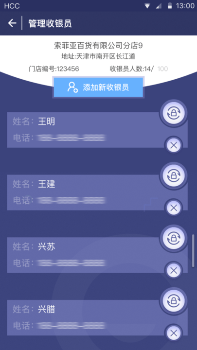 捷信金融商家app免费下载