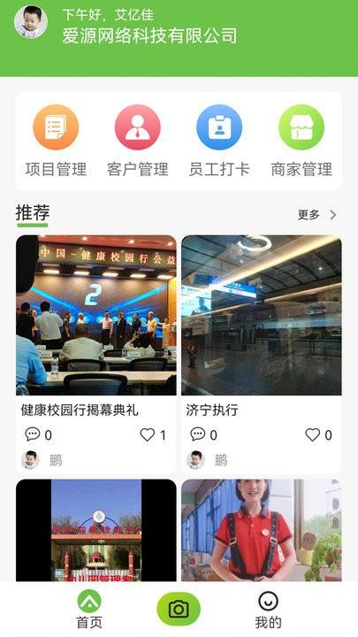 爱亿家企业版app