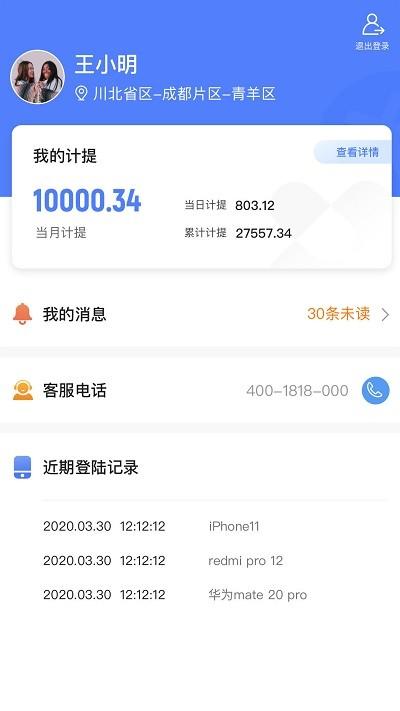 诊宝倍业务端app