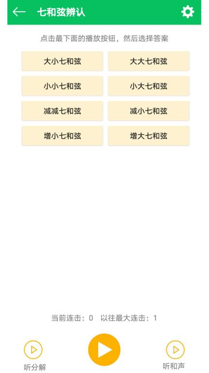 视唱练耳大师app下载