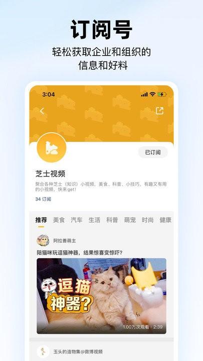 共享屏app