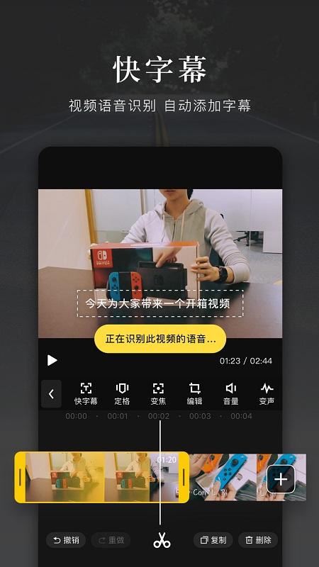 快剪辑官网下载