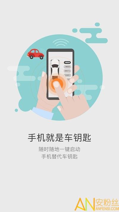 51车联app