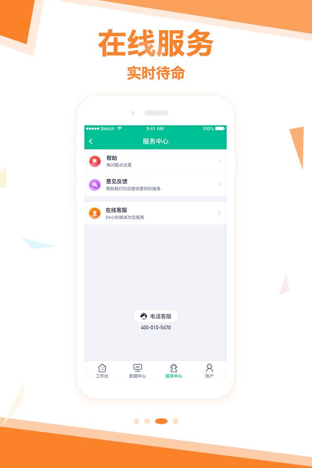 拓展助手app