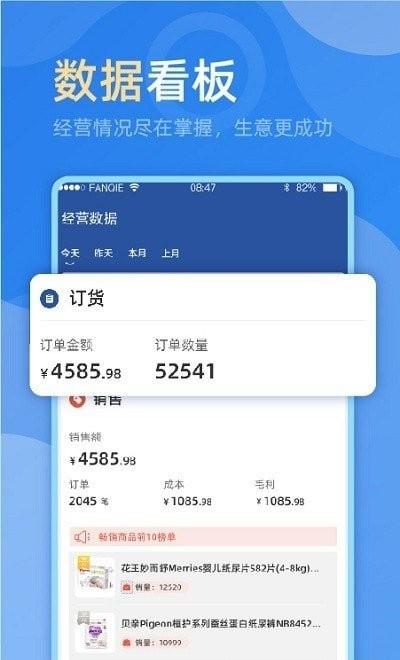 mos智慧零售手机版介绍