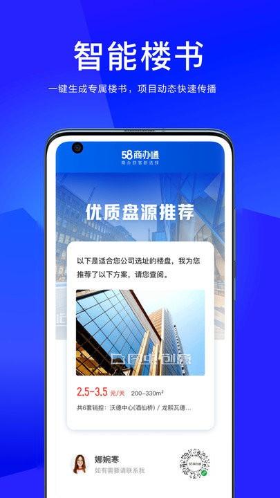 58商办通app