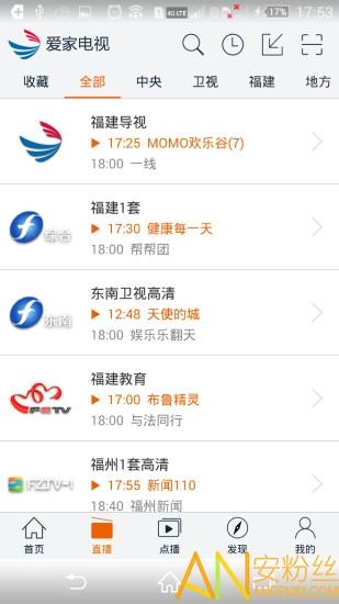 福建爱家电视app下载