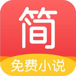 简驿免费小说最新版