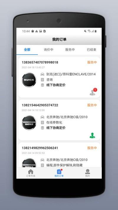 道通智慧汽修app