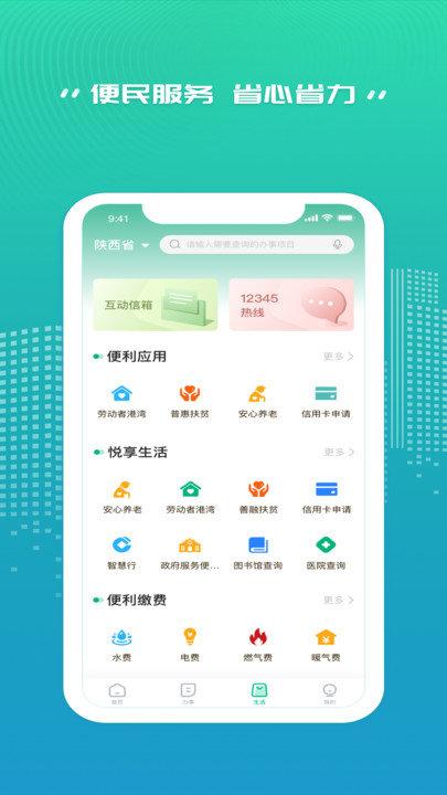 陕西秦务员app