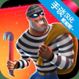 疯狂窃贼2游戏