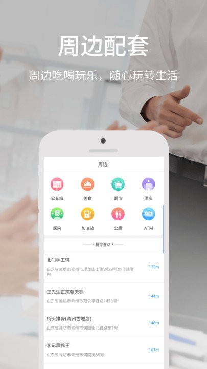爱青州app