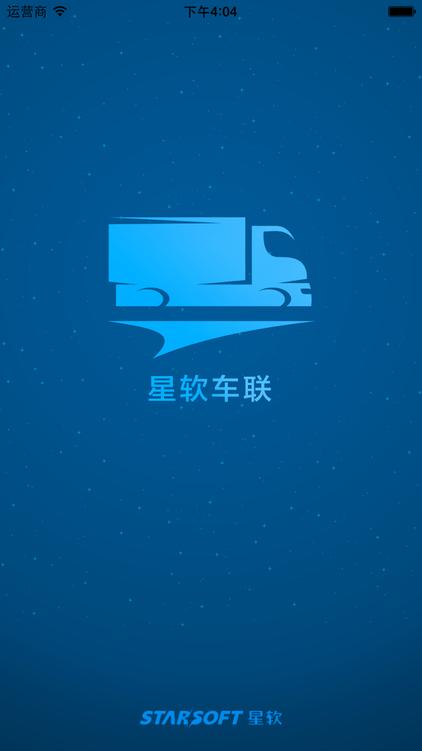 星软车联app手机版