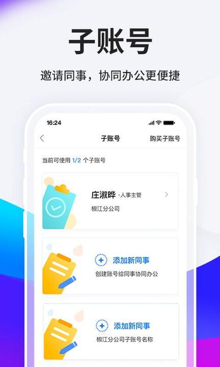 hr小助手台州人力网企业版软件下载
