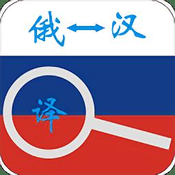 俄语词典app
