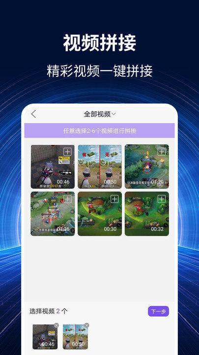 录屏大师秀app