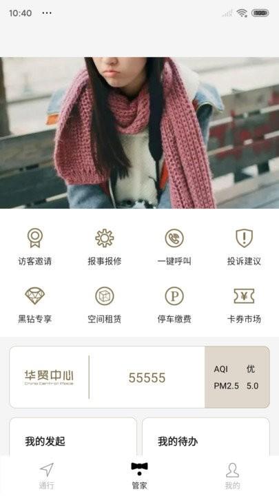 华贸云app