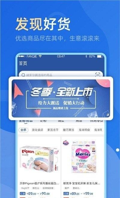 mos智慧零售app
