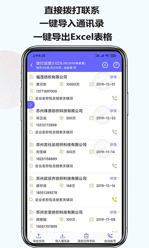 电销客源app下载