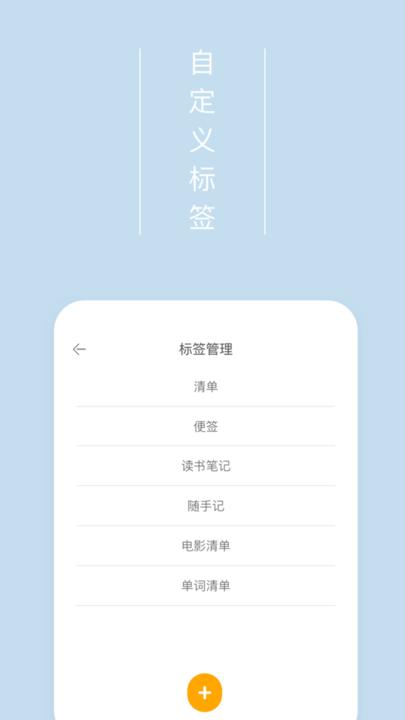 爱便签app
