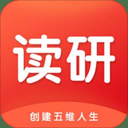 读研app