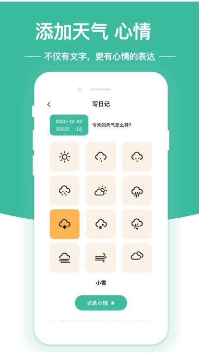 随笔日记app