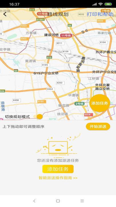壹网通官方版