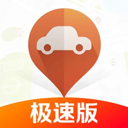平安好车主极速版app