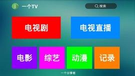 一个TV软件电视版