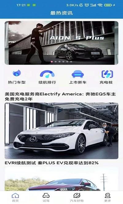 立懂汽车app