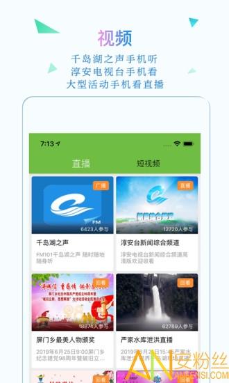 视界千岛湖app