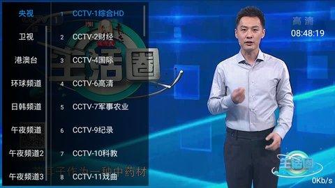 风云TV海外电视破解版