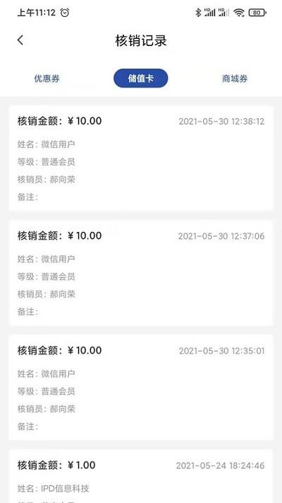 贤旅商家版app