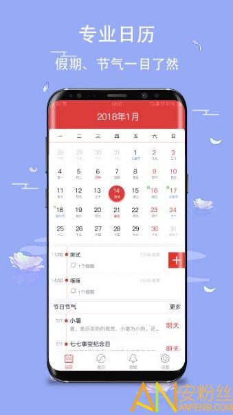 最新玛雅日历app