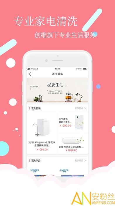 安时达商城app