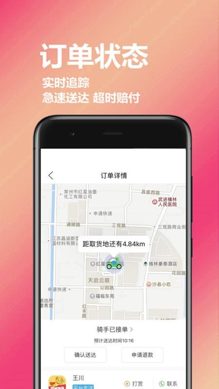 龙城外卖app