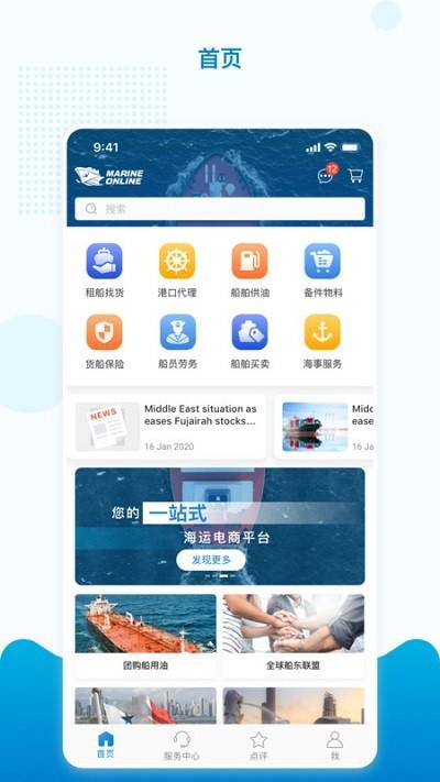 海运在线app