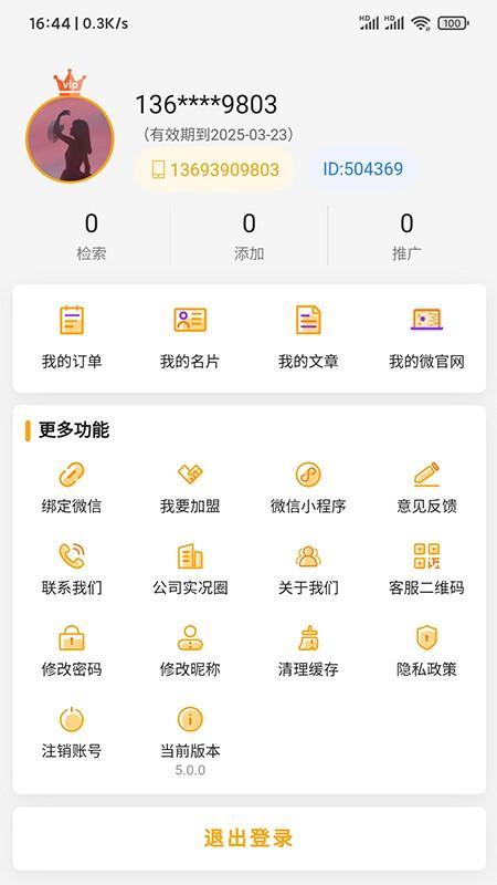 客源口袋app