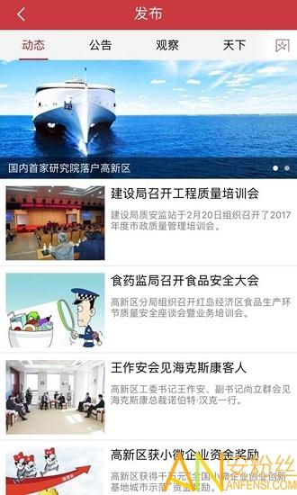 青岛高新app下载