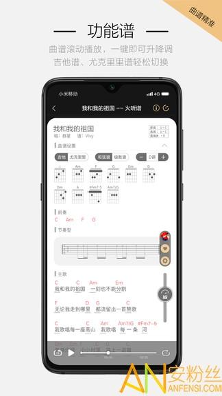火听随身谱app下载