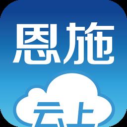 云上恩施app