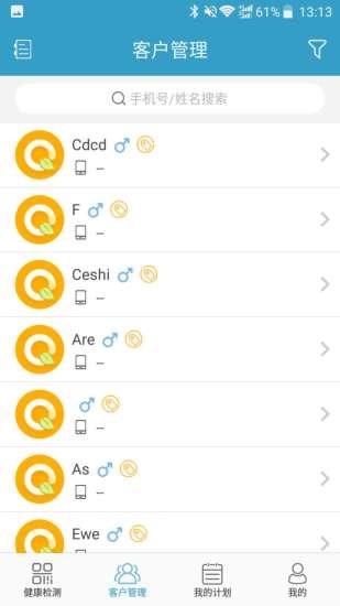智能俏郎中app